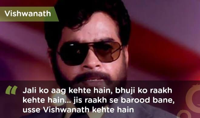 famous bollywood dialogues vishwanath