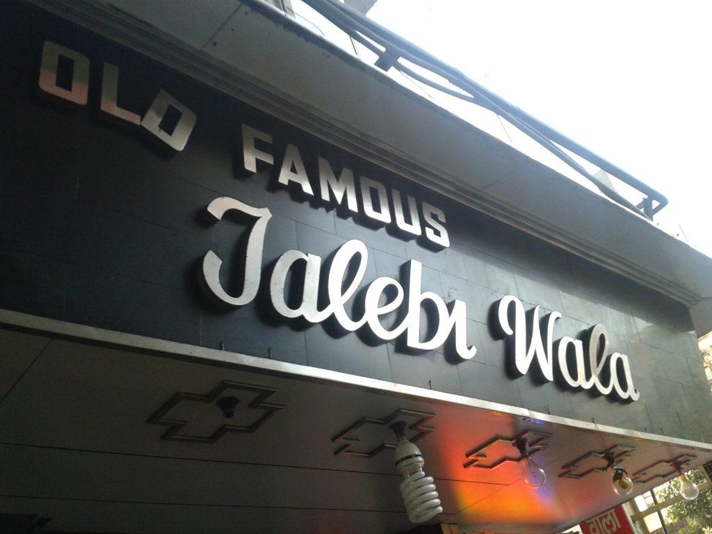 jalebi wala 6 vintage restuarants in delhi