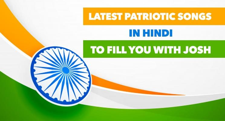 Best Patriotic Songs in Hindi